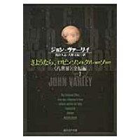 さようなら、ロビンソン・クル-ソ- 〈八世界〉全短編2  /東京創元社/ジョン・ヴァ-リ