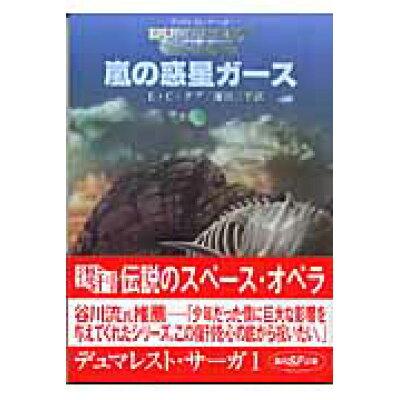 嵐の惑星ガ-ス   新装/東京創元社/エドウィン・チャ-ルズ・タブ