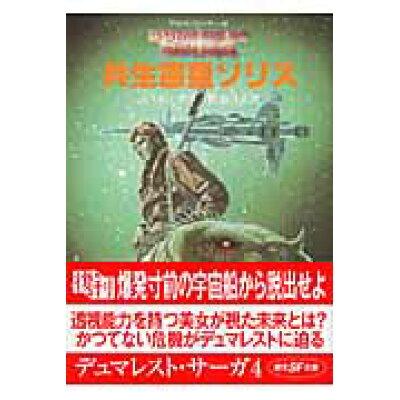 共生惑星ソリス   新装/東京創元社/エドウィン・チャ-ルズ・タブ