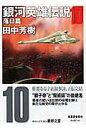 銀河英雄伝説  10(落日篇) /東京創元社/田中芳樹