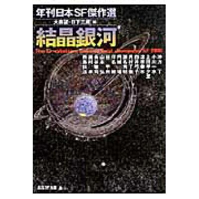 結晶銀河 年刊日本SF傑作選  /東京創元社/大森望