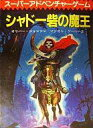 シャド-砦の魔王   /東京創元社/ロバ-ト・A.ハインライン