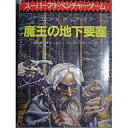 魔王の地下要塞   /東京創元社/ポ-ル・ヴァ-ノン