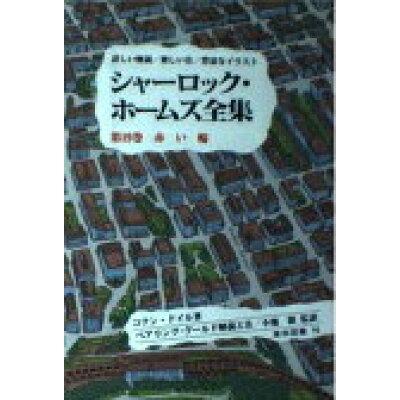 シャーロック・ホームズ全集  第19巻 /東京図書/アーサー・コナン・ドイル