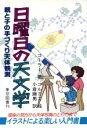 日曜日の天文学 親と子の手づくり天体観測  /東京図書/ピエ-ル・コ-ラ-