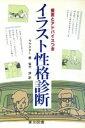 イラスト性格診断   /東京図書/ペ-タ-・ラウスタ-