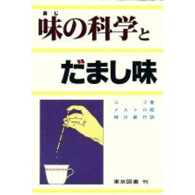 味の科学とだまし味   /東京図書/ヴィッキ-・コブ