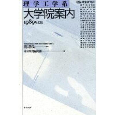 理学工学系大学院案内  1989年度版 /東京図書/東京図書株式会社