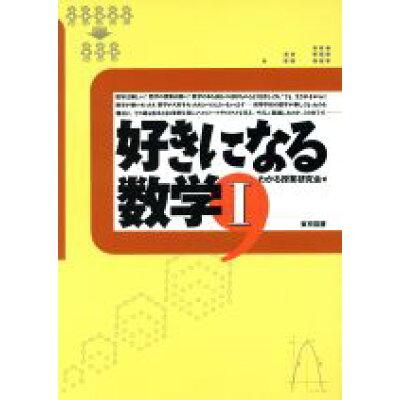 好きになる数学〓   /東京図書/わかる授業研究会