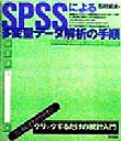 SPSSによる多変量デ-タ解析の手順   /東京図書/石村貞夫