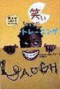 笑いのトレ-ニング   /東京図書/ヘリ-ン・グロ-ヴァ-