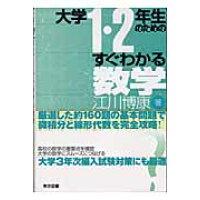 大学1・2年生のためのすぐわかる数学   /東京図書/江川博康