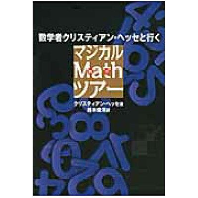 数学者クリスティアン・ヘッセと行くマジカルMathツア-   /東京図書/クリスティアン・ヘッセ