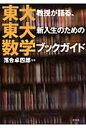 東大教授が語る、東大新入生のための数学ブックガイド   /東京図書/落合卓四郎