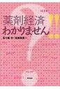 「薬剤経済」わかりません!!   /東京図書/五十嵐中
