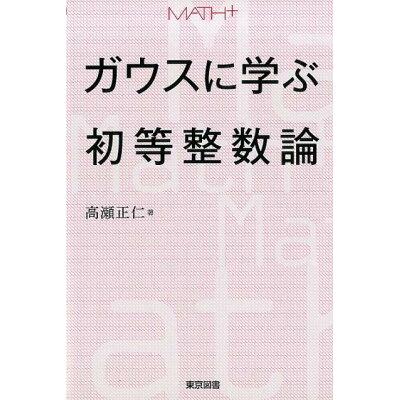 ガウスに学ぶ初等整数論   /東京図書/高瀬正仁