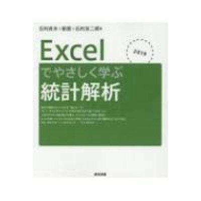 Excelでやさしく学ぶ統計解析  2019 /東京図書/石村貞夫