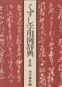 くずし字用例辞典  普及版 /東京堂出版/児玉幸多