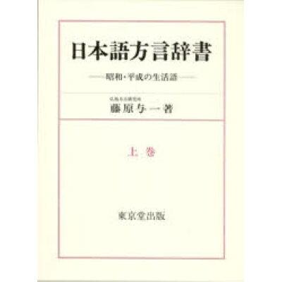 日本語方言辞書 昭和・平成の生活語 上巻 /東京堂出版/藤原与一