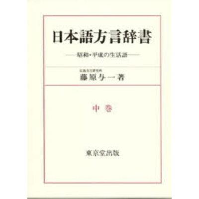 日本語方言辞書 昭和・平成の生活語 中巻 /東京堂出版/藤原与一