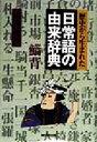 歴史から生まれた日常語の由来辞典   /東京堂出版/武光誠