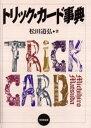 トリック・カ-ド事典   /東京堂出版/松田道弘