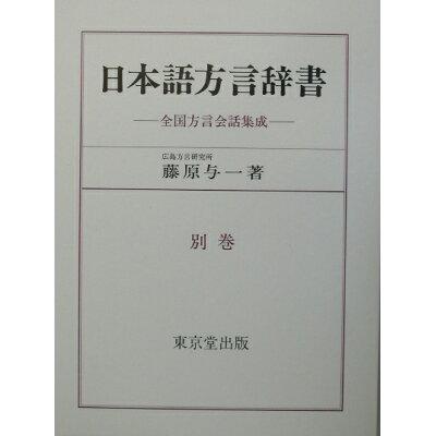 日本語方言辞書  別巻 /東京堂出版/藤原与一