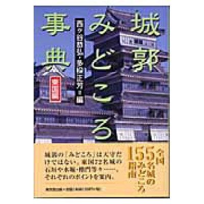 城郭みどころ事典  東国編 /東京堂出版/西ケ谷恭弘