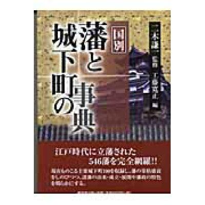藩と城下町の事典 国別  /東京堂出版/二木謙一