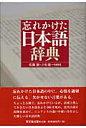 忘れかけた日本語辞典   /東京堂出版/佐藤勝