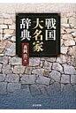 戦国大名家辞典   /東京堂出版/森岡浩