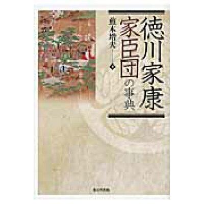 徳川家康家臣団の事典   /東京堂出版/煎本増夫