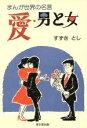 愛・男と女 まんが世界の名言  /東京堂出版/すずきとし