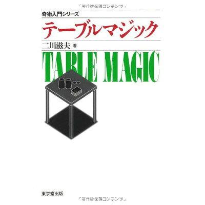 テ-ブルマジック   /東京堂出版/二川滋夫