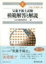 気象予報士試験模範解答と解説  4(平成7年度第1回) /東京堂出版/天気予報技術研究会