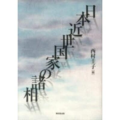 日本近世国家の諸相   /東京堂出版/西村圭子