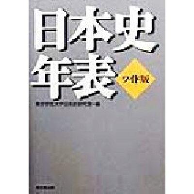 日本史年表   ワイド版/東京堂出版/東京学芸大学