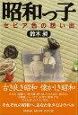 昭和っ子 セピア色の想い出  /東京堂出版/鈴木昶