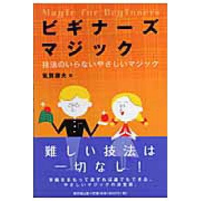 ビギナ-ズマジック 技法のいらないやさしいマジック  /東京堂出版/気賀康夫