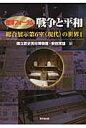 戦争と平和 総合展示第6室〈現代〉の世界1  /東京堂出版/国立歴史民俗博物館