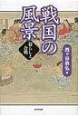 戦国の風景 暮らしと合戦  /東京堂出版/西ケ谷恭弘