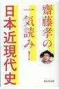 齋藤孝の一気読み!日本近現代史   /東京堂出版/齋藤孝(教育学)
