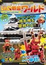 LaQ戦国ワールド LaQでセンゴクの世界を再現!!  /東京堂出版/浅川直樹
