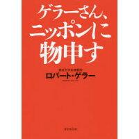 ゲラーさん、ニッポンに物申す   /東京堂出版/ロバート・ゲラー