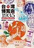 台湾博覧会1935 スタンプコレクション   /東京堂出版/陳柔縉