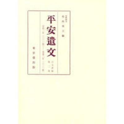 平安遺文  2 第8版/東京堂出版/竹内理三