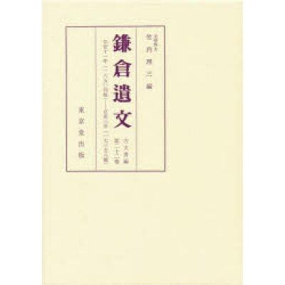 鎌倉遺文  古文書編 第22巻 /東京堂出版/竹内理三