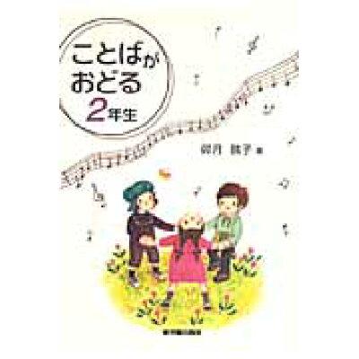 ことばがおどる2年生   /東洋館出版社/卯月啓子