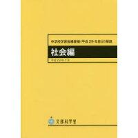 中学校学習指導要領解説 社会編 平成29年告示 平成29年7月 /東洋館出版社