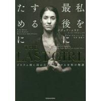 THE LAST GIRL イスラム国に囚われ、闘い続ける女性の物語  /東洋館出版社/ナディア・ムラド
